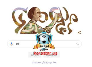 معلومات محمد خدة ويكبيديا نحات جزائري جوجل يحتفل بالذكرى ال90 لميلاده