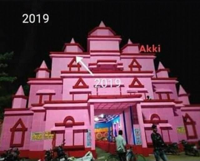जमुई के 2014 से 2019 के पूजा पंडाल को देखें तस्वीरों में।ऐसा है इसबार का स्टेडियम पंडाल