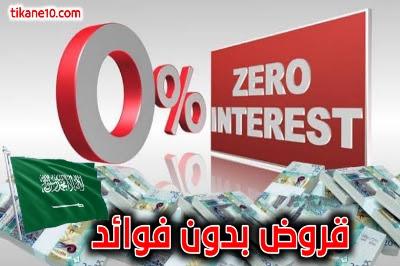 قروض بدون فوائد في البنوك السعودية 2022