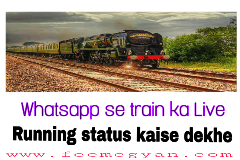 whatsapp se train ka kive running status kaise dekhe