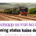 Whatsapp se train ka live running status kaise dekhe puri jankari