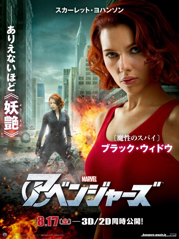 Vagebond's Movie ScreenShots: Avengers, The (2012