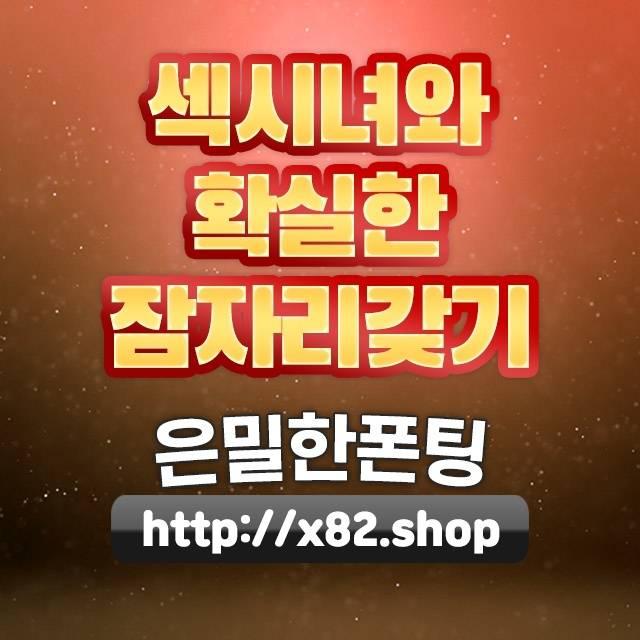 인천시남동구마조람