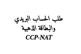 طلب الحساب البريدي و البطاقة الذهبية CCP-Nat