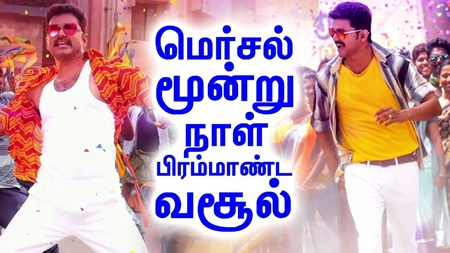 Mesal Movie Box Office report 1-3 days