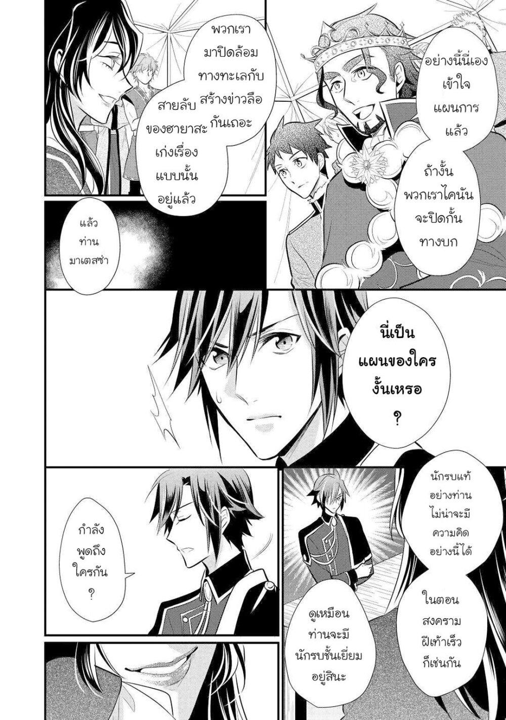 อ่านการ์ตูน Daites Ryou Koubouki ตอนที่ 25 หน้าที่ 14
