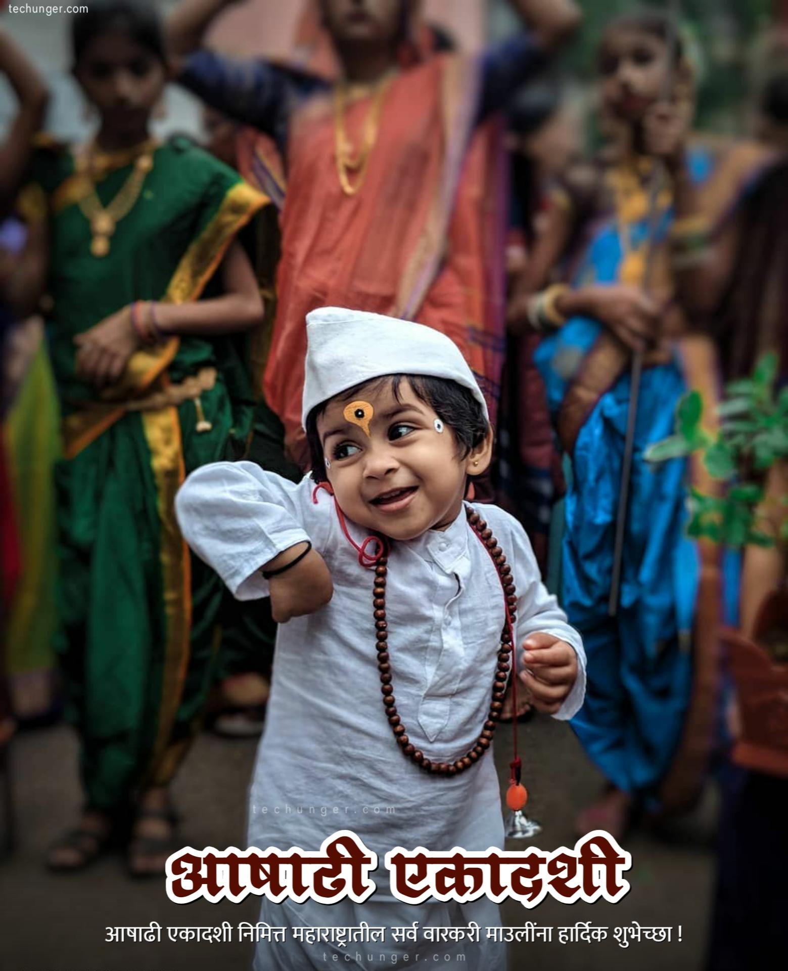 आषाढी एकादशी निमित्त महाराष्ट्रातील सर्व वारकरी माउलींना हार्दिक शुभेच्छा !