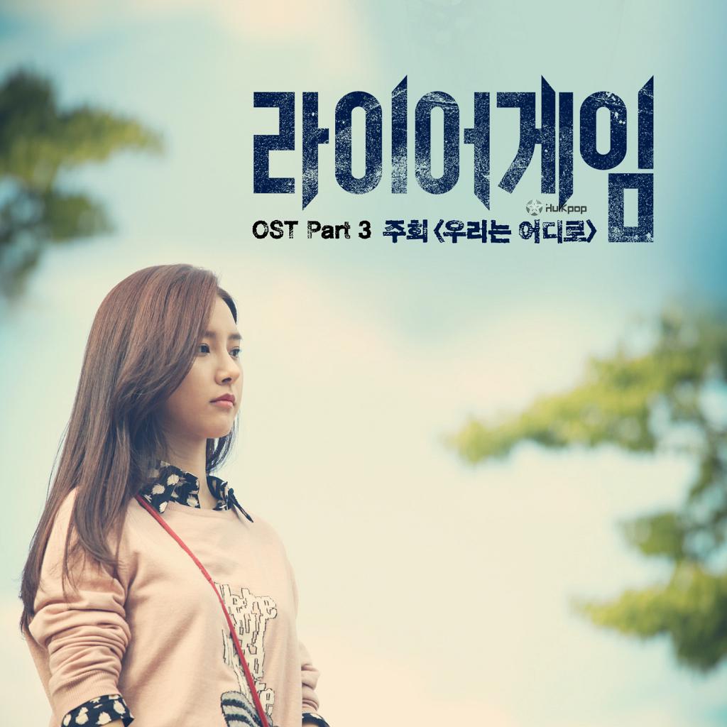 [Single] JOOHEE – Liar Game OST Part 3