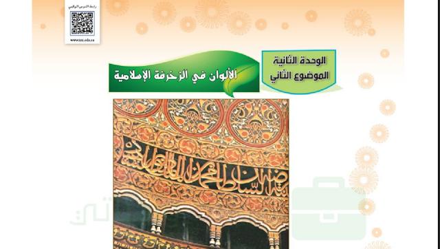 حل درس الألوان في الزخرفة الإسلامية التربية الفنية للصف الاول متوسط