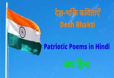 desh-bhakti-patriotic-poems-in-hindi