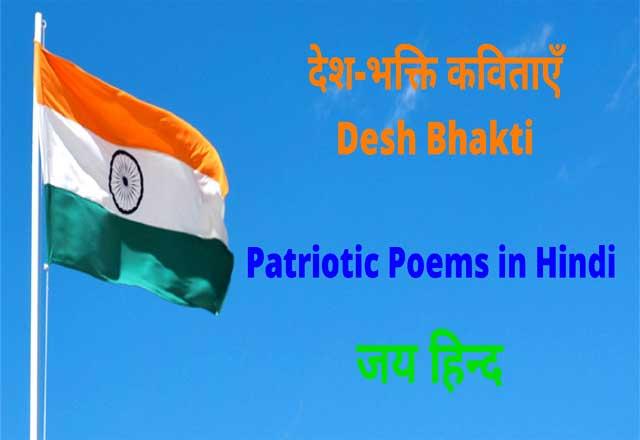 देश भक्ति कविताएँ Desh Bhakti Patriotic Poems in Hindi
