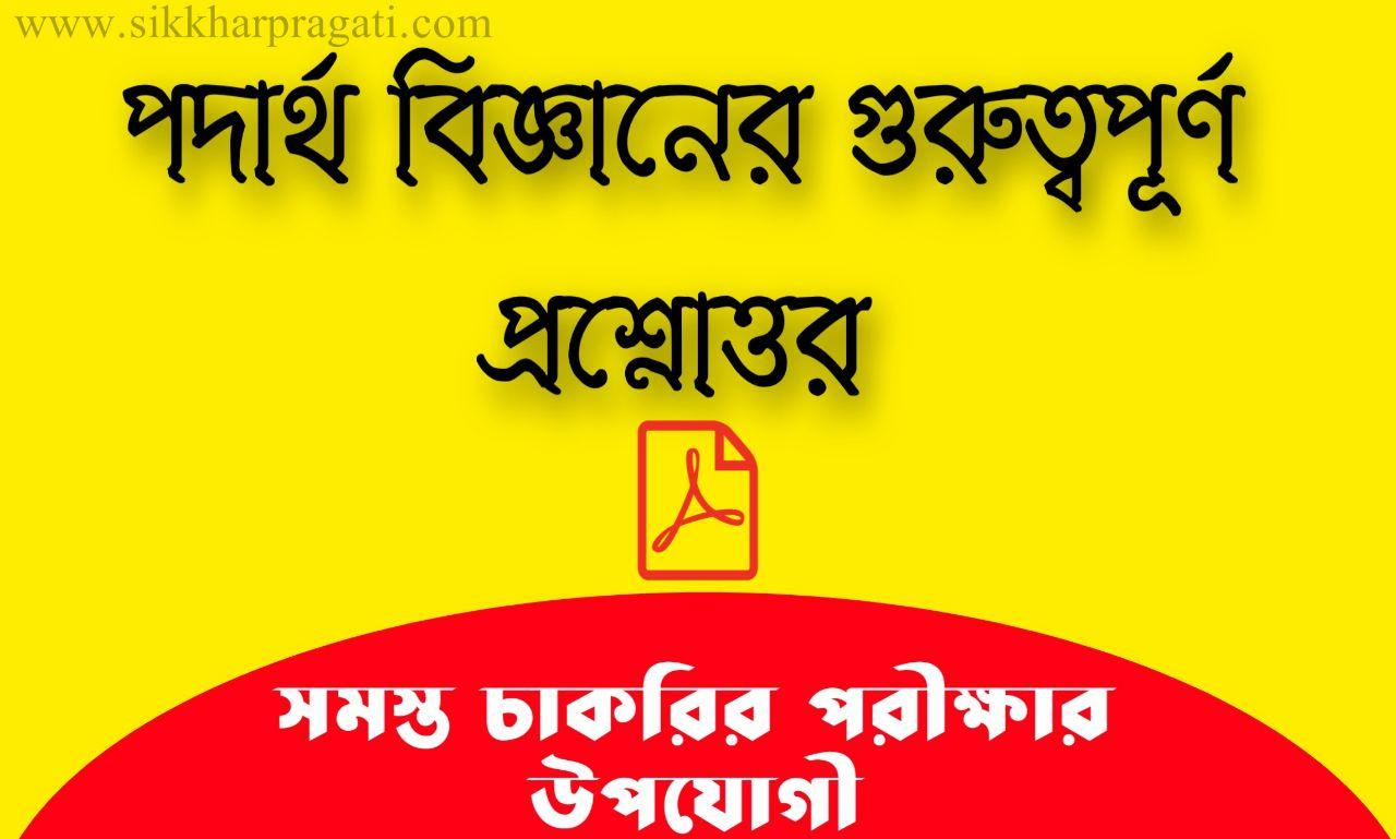 Physics Question Answers in Bengali