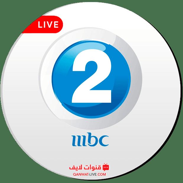 مشاهدة قناة MBC 2 بث مباشر للجوال والكمبيوتر