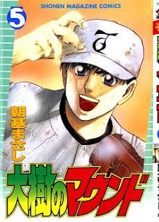 大樹のマウンド 第01-05巻 [Daiju no Mound vol 01-05]