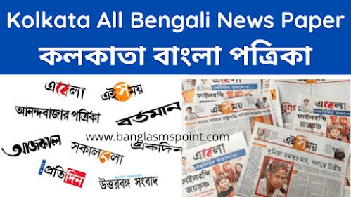 Kolkata Bengali News Paper List