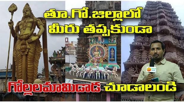Gollalamamida Sri Surynarayana Temple