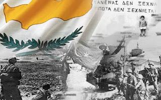 Ο Σύλλογος Κυπρίων Ν.Καβάλας για τα 46 χρόνια Τουρκικής Εισβολής