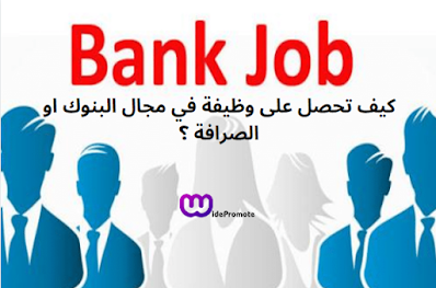 how-to-get-banking-job-international business study abroad