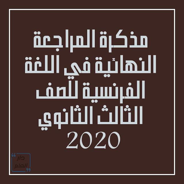 المراجعة النهائية فرنساوى 3 ثانوى 2020