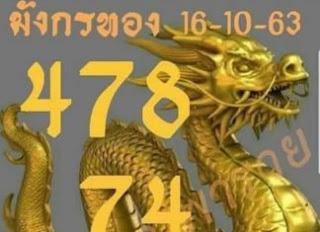 เลข เด็ด 1 ธันวาคม 61