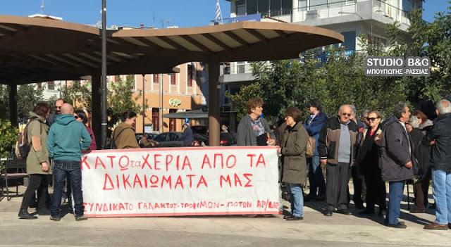 Απεργιακή κινητοποίηση για την Κοινωνική Ασφάλιση στο Άργος
