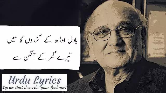 Apne Ghar Ki Khirki Se Main Asmaan Ko Dekhonga - Amjad Islam Amjad - Urdu Poetry