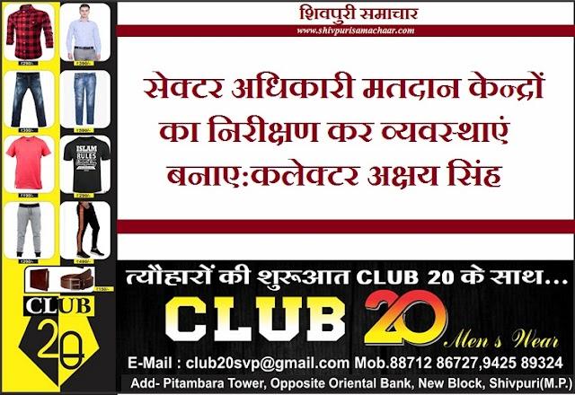 SHIVPURI NEWS - सेक्टर अधिकारी मतदान केन्द्रों का निरीक्षण कर व्यवस्थाएं बनाए: कलेक्टर अक्षय सिंह
