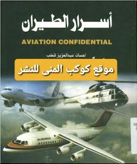 كتاب أسرار الطيران pdf