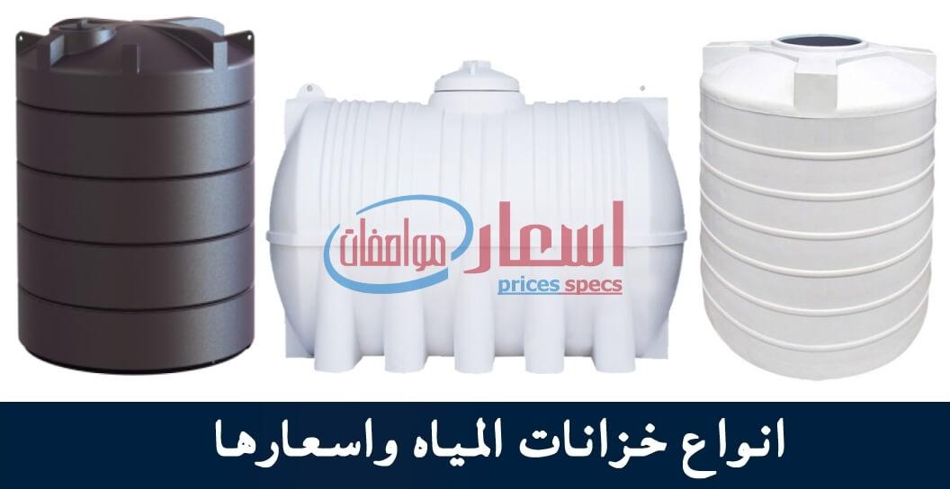 اسعار خزانات المياه