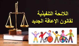 اللائحة التنفيذية لقانون ذوى الإعاقة الجديد pdf