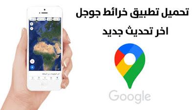 تحميل تطبيق خرائط جوجل Google Maps تحديث جديد