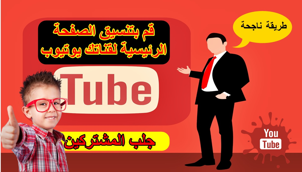الطريقة الصحيحة لتنسيق صفحتك الرئيسية لقناتك يوتيوب وجلب الزوار