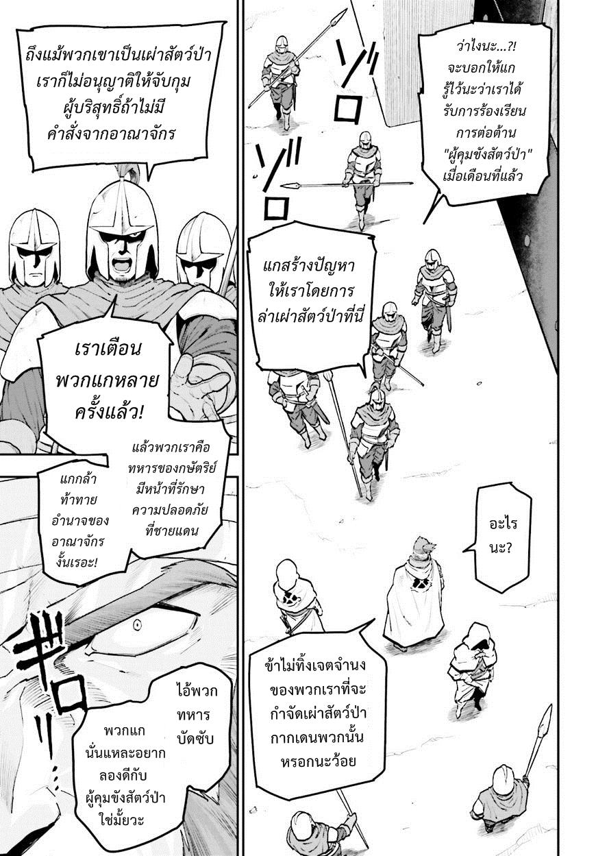 อ่านการ์ตูน Konjiki no Word Master 18 Part 1 ภาพที่ 8