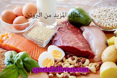 تناول المزيد من البروتين