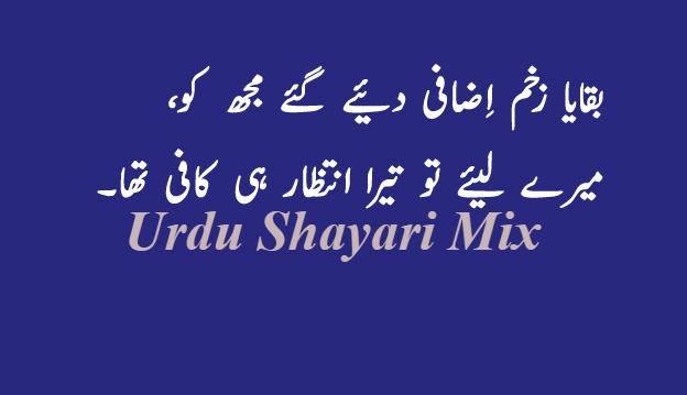 Bewafa shayari | Baqaya zakhm izaafi