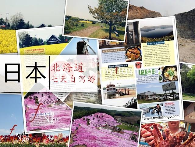 ● 旅游 | 日本北海道 | 5月春季旅程集合篇 + 攻略
