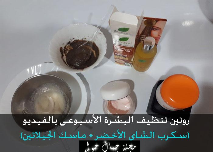 روتين أسبوعي ،  تنظيف البشرة ، سكرب الشاي الأخضر،  ماسك الجيلاتين ، فيديو