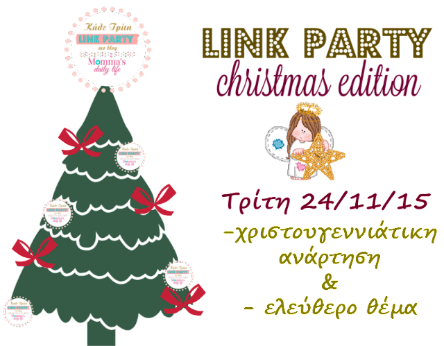link party christmas edition 3