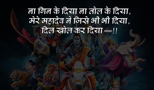 bholenath status for facebook