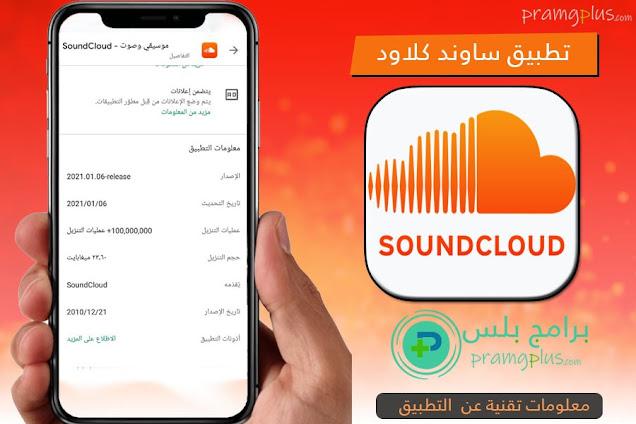 معلومات تنزيل Soundcloud اخر تحديث