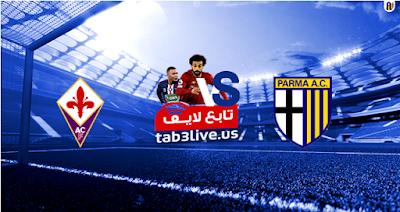 مشاهدة مباراة فيورنتينا وبارما بث مباشر بتاريخ 05-07-2020 الدوري الايطالي