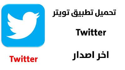 تحميل تطبيق تويتر اخر اصدار لجميع الهواتف اندرويد وايفون