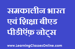 Contemporary India and Education in Hindi ( समकालीन