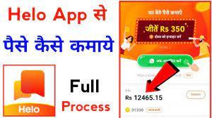 helo app se paise kaise kamaye in hindi, हेलो एप्प से पैसे कैसे कमाए इन हिंदी, hello aap se paise kaise kamaye in hindi