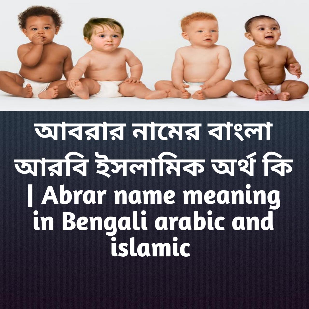 আবরার নামের অর্থ কি, আবরার নামের বাংলা অর্থ কি, আবরার নামের ইসলামিক অর্থ কি, Abrar name meaning in Bengali, আবরার কি ইসলামিক নাম,
