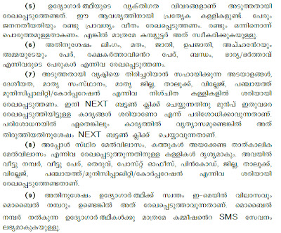 How to register in Kerala PSC One Time Registration
