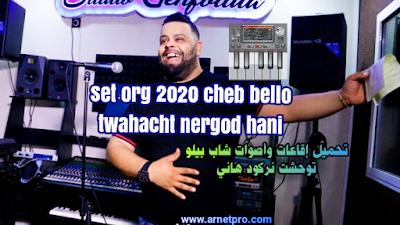 تحميل سيت اورك اغنيةset org 2020 cheb bello | twahacht nergod hani avec la colombe