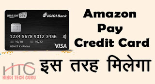 Amazon Pay Credit Card Apply Karne ki Jankari