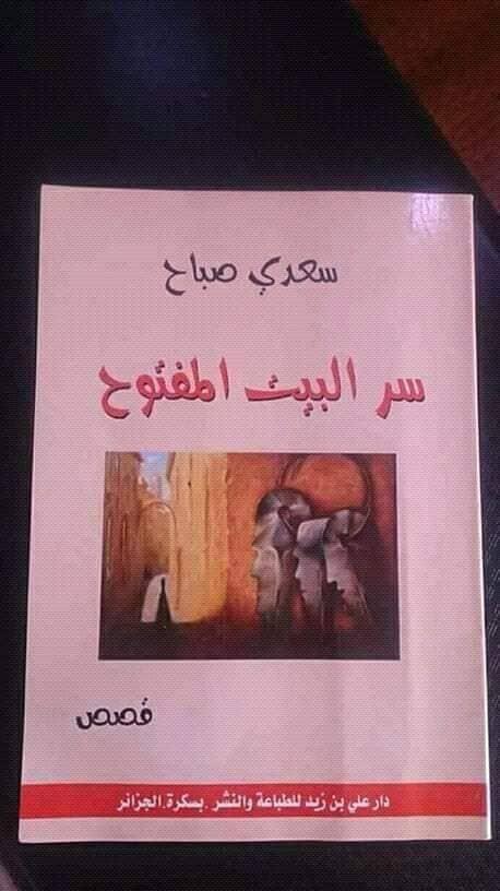 الإصدار الثاني / سر البيت المفتوح/ الشاعر : سعدي صباح - الجزائر -Literary publications