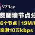 2021年02月18日更新:26个免费v2ray节点分享订阅clash|实测10万kbps可观看油管8K视频|2021最新科学上网梯子手机电脑翻墙vpn稳定可一键导入使用小火箭shadowrocket